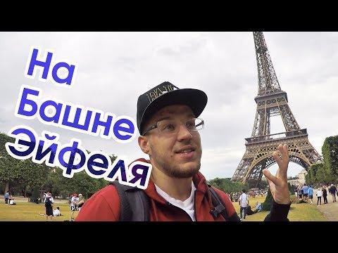17 Евро и вы на вершине Парижа! Подъем на Эйфелеву Башню.
