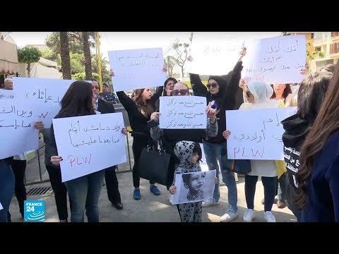 لبنانيات يعتصمن أمام المجلس الشيعي الأعلي في بيروت للمطالبة برفع سن الحضانة  - نشر قبل 2 ساعة