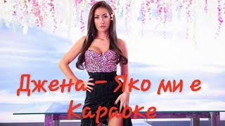 Djena - Yako mi e Karaoke/ Джена - Яко ми е Инструментал 2018