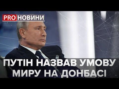Путін назвав умову