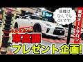 【プレゼント企画】ブリッツさんにいって車高調をもらってきました。|KUHL Racing Tokyo Auto Salon 2019