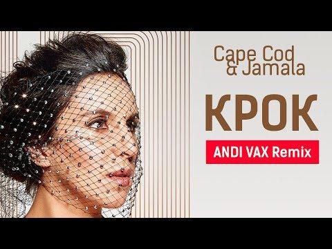 Jamala & Cape Cod - Крок (ANDI VAX REMIX)