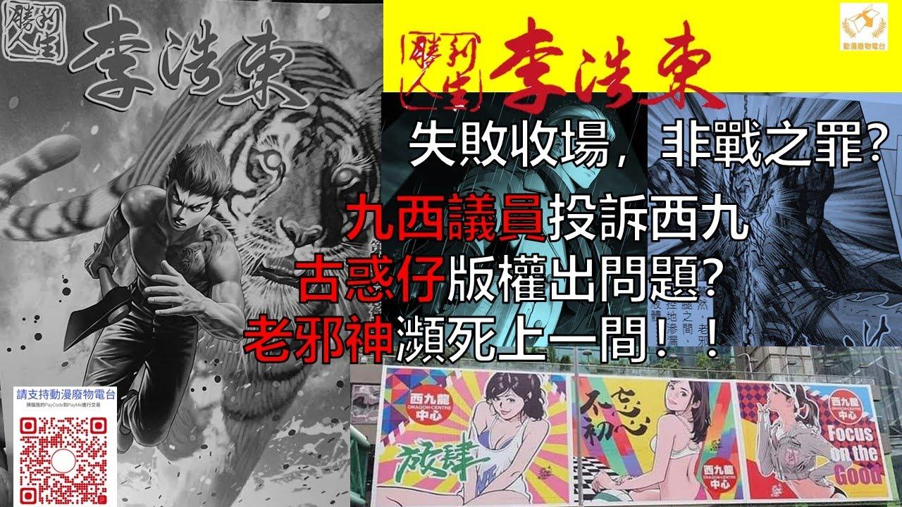 【港漫咬蔗幫】第632集 Part 1李浩東極速收皮,非戰之罪?