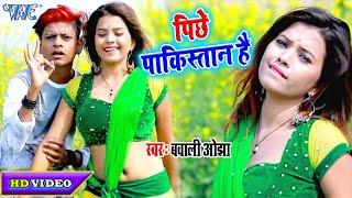 सबसे फाड़ू #Bawali Ojha I #Video-  पिछे पाकिस्तान है I Piche Pakistan Hai I 2020 Bhojpuri Hit Song
