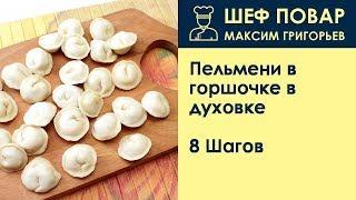 Пельмени в горшочке в духовке . Рецепт от шеф повара Максима Григорьева