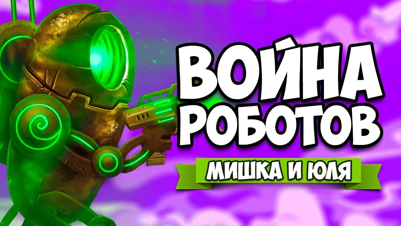 ВОЙНА РОБОТОВ #4 ♦ Mayan Death Robots