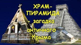 Храм-пирамида - загадка античного Крыма. 👍Экспедиция с каналом AISPIK