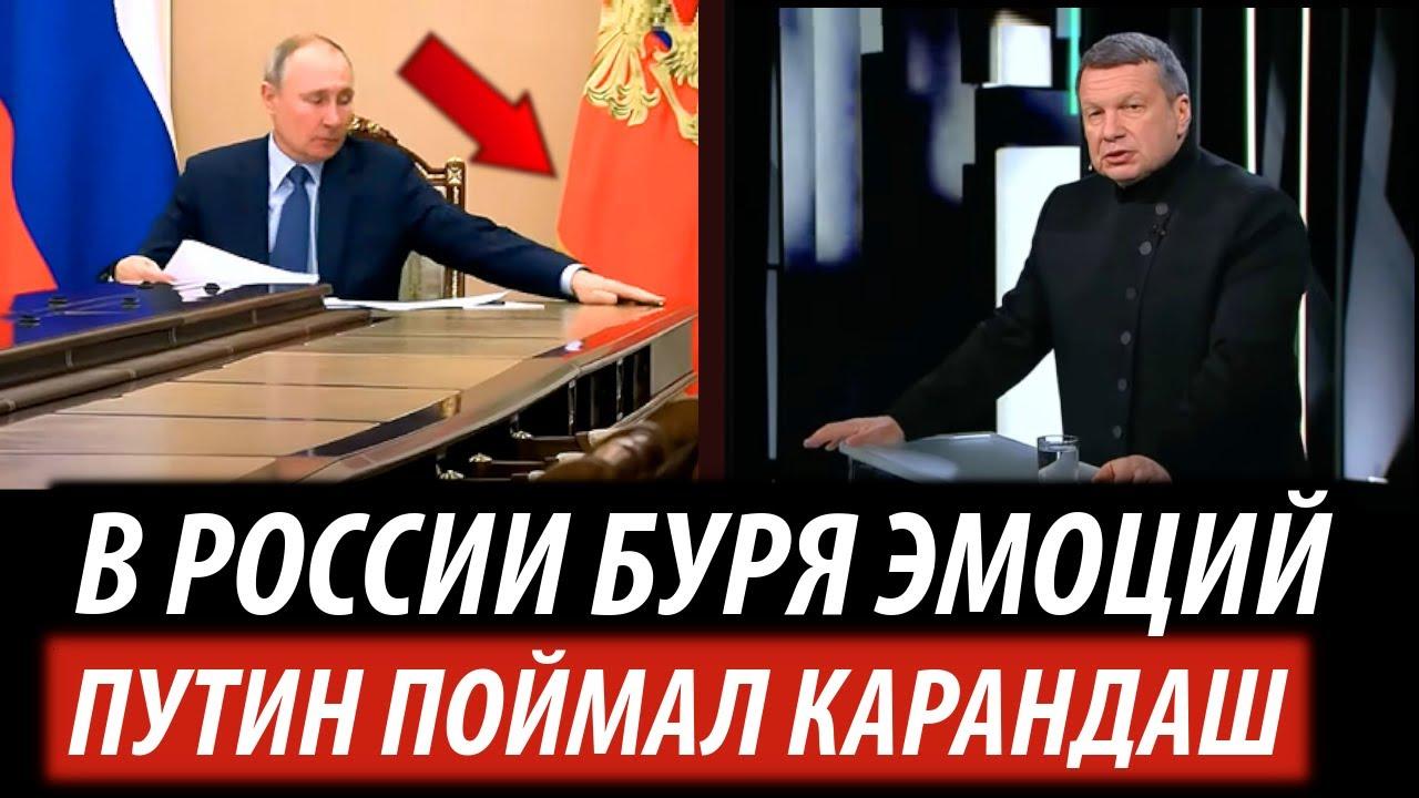 В России буря эмоций. Путин поймал карандаш