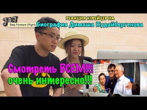 Корейская парочка смотрит на Биографию Димаша Кудайбергенова