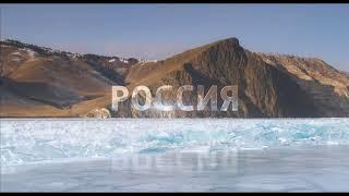 Скачать ЗАСТАВКА РОССИЯ 1 18 01 2017 БЕЗ ЛОГОТИПА 10 секунд