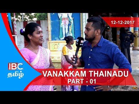 Paranthan Sandhi, Sri Lanka | Vanakkam Thainadu Part -1 | 12-12-2017 - IBC Tamil