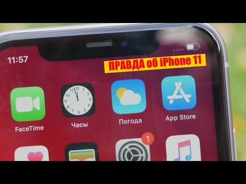IPhone 11, обзор по чёрному! За что Apple боготворят? Если бы IPhone был из России... / Арстайл /