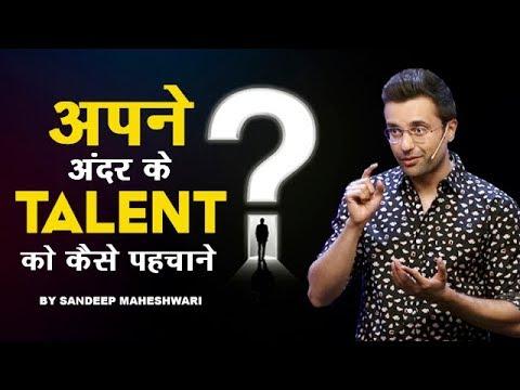 अपने अंदर के Talent को कैसे पहचाने - By Sandeep Maheshwari
