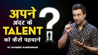 Apne Andar Ke Talent Ko Kaise Pehchane - By Sandeep Maheshwari