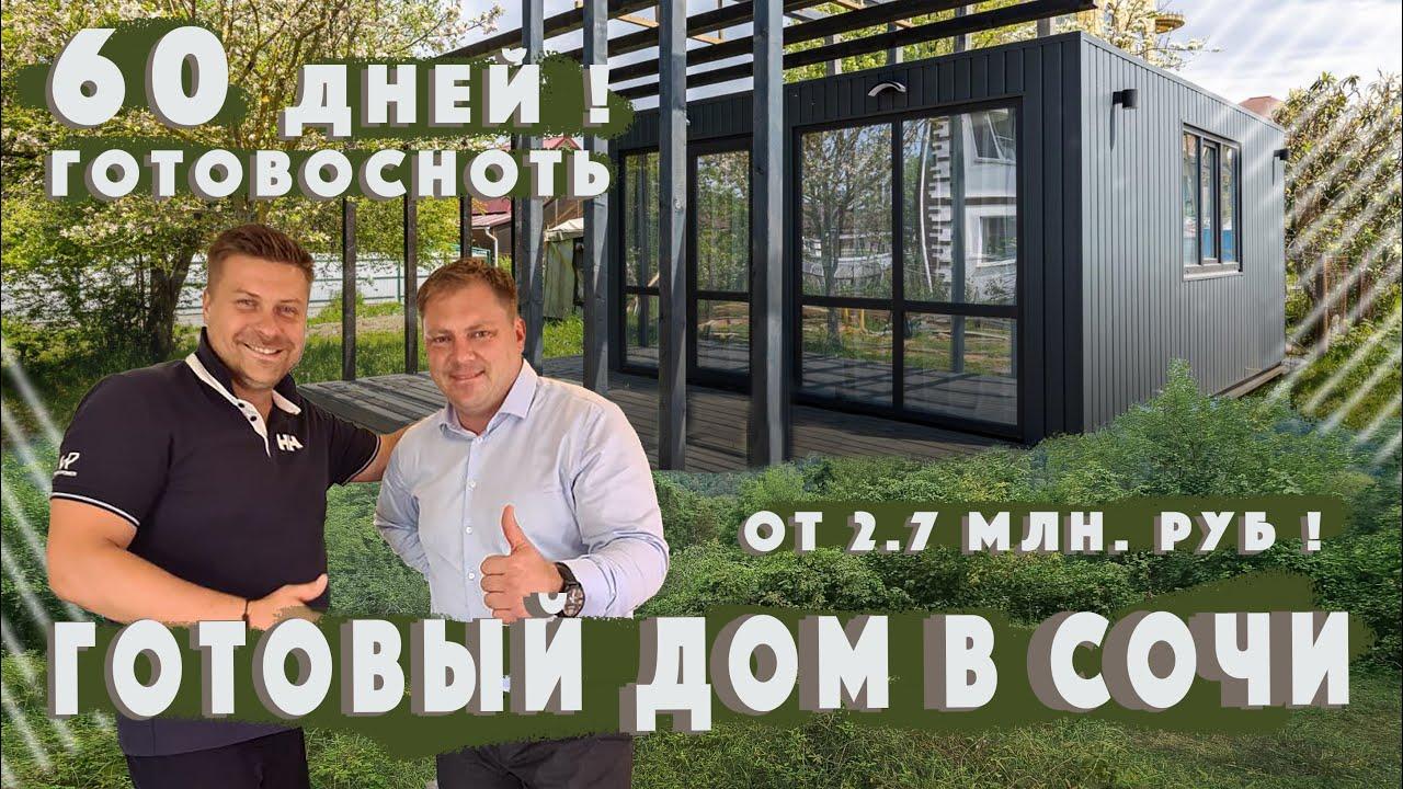 Модульный дом за 60 дней в Сочи! Интервью c Основателем yourshome_sochi Алексеем Осиповым.