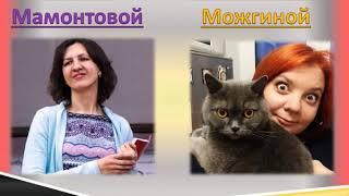 Гатчина. Детская библиотека. (Анонс) Встреча с писателями, Е. Мамонтовой и А. Можгиной.