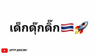 Anak Nonstop Remix | Thai Remix | VaiLerng🇹🇭🔥