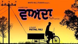 Vadha (Short Film)  | Pritpal Pali | White Hill Studios | Latest Punjabi Movies 2017