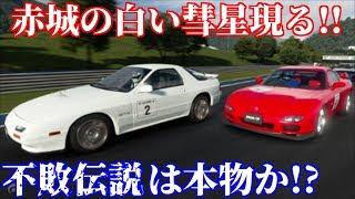 高橋涼介の車、マツダ サバンナRX-7(FC)のクリスタルホワイトが光り輝く...
