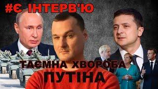 Іван Яковина - про хворобу Путіна, поглинання Китаєм Росії, Крим і російських лібералів | Інтерв'ю