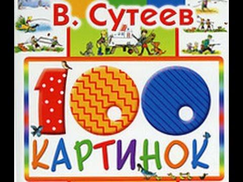 Книга для детей: Сутеев В.Г 100 картинок ISBN: 978-5-17-022627-6