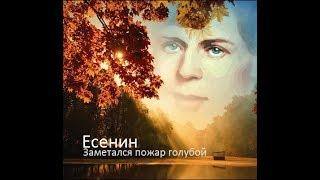 КАРАОКЕ С Есенин Заметался пожар голубой