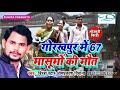 दर्दनाक बिरहा !! मासुमों की मौत !! Om Prakash Diwana !! Bhojpuri Birha