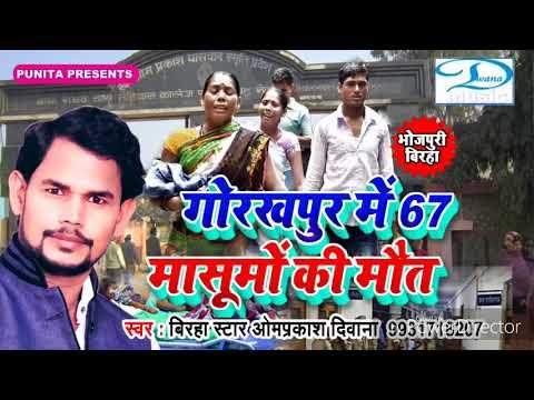 2018 का दर्दनाक बिरहा !! मासुमों की मौत !! Om Prakash Diwana !! Bhojpuri Birha
