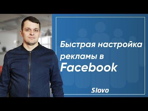 Как настроить рекламу Facebook/Instagram? Быстрая инструкция для начинающих!