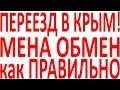 Обмен мена обменяю меняю дом дома квартира квартиру у моря на в Крым Крыму Симферополь Севастополь