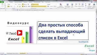 Два простых способа сделать выпадающий список в Excel