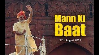 PM Narendra Modi's Mann Ki Baat, 27 August 2017