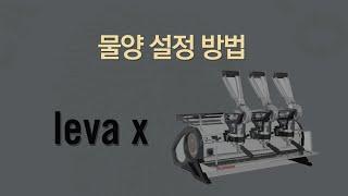 leva x_물양 설정법