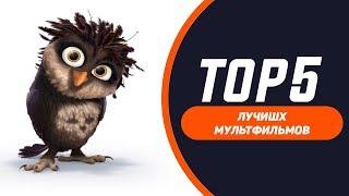 Топ 5 лучших мультфильмов 2017