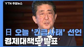 아베 총리 오늘 '긴급사태' 선언...1,200조 원 경제대책도 발표 / YTN