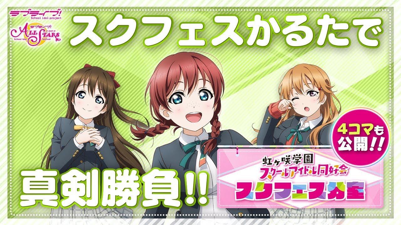 【虹ヶ咲学園スクールアイドル同好会】スクフェス分室動画企画「スクフェスかるた」