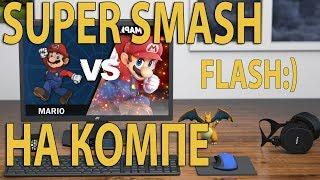 Super Smash с Наруто. Но есть нюанс - на флэше