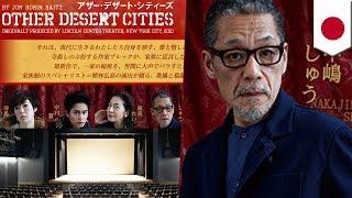 俳優の中嶋しゅうさんが7月6日、東京都西池袋の東京芸術劇場シアターウ...