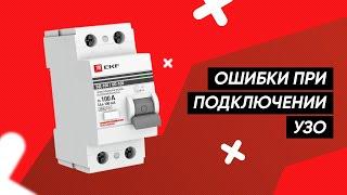 УЗО ошибки при подключении(Рассмотрим на примере традиционные ошибки при подключении устройств защитного отключения (выключателей..., 2012-03-05T05:11:35.000Z)