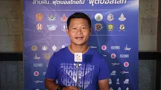 Thailand Youth League : Interview สัมภาษณ์ความพร้อมทีมชลบุรี เอฟซี
