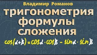 тригонометрия ФОРМУЛЫ СЛОЖЕНИЯ 10 11 класс