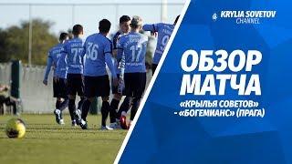 обзор матча «Крылья Советов» - «Богемианс»
