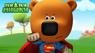 Мультфильм Ми-ми-мишки Супергерои и динозавр. Домашнее животное