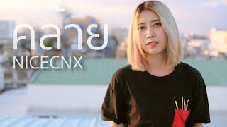 คล้าย NICECNX | Acoustic Cover By อีฟ x โอ๊ต