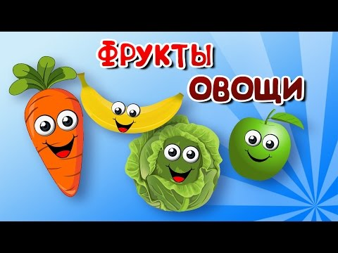 Изучаем слова. Овощи и фрукты. Обучающее видео для детей. for children