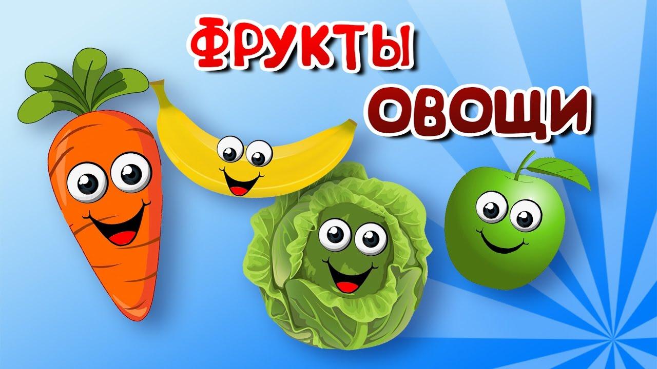 Весёлая Детская ПЕСЕНКА про ОВОЩИ и ФРУКТЫ | Мультфильм ...