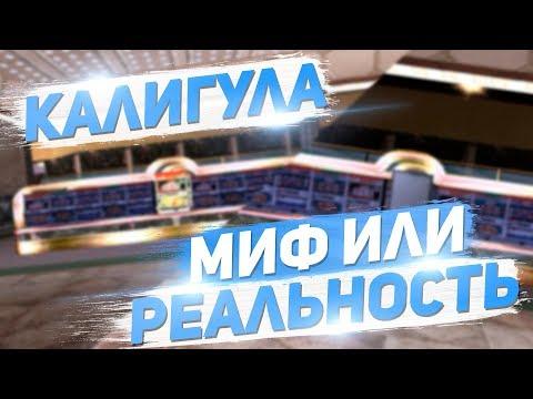 ТАКТИКИ В КАЗИНО КАЛИГУЛА. ПРОВЕРЯЕМ! GTA SAMP - ADVANCE RP