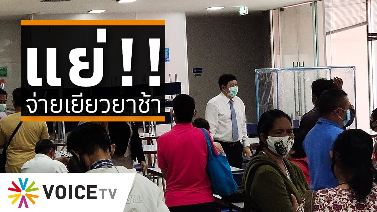 Wake Up Thailand – ประกันสังคมเก็บเงินไม่พร่อง แต่เยียวยาช้าจัง