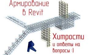 Обзор армирования в Revit - 04 Хитрости в размещении арматуры