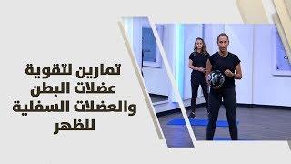 روان عبد الهادي - تمارين لتقوية عضلات البطن والعضلات السفلية للظهر